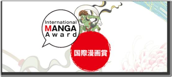 International Manga Competition_autogiro arte actual