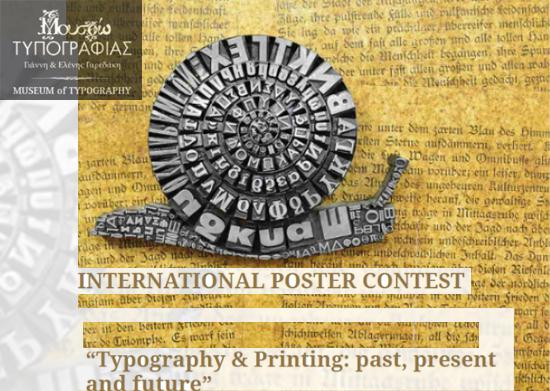 Concurso Poster | Tipografía | Grecia