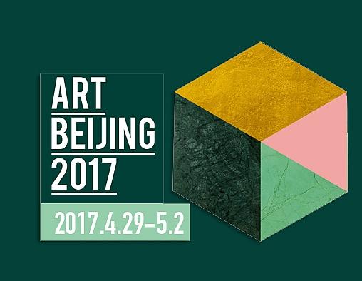 Art Beijing 2017-Autogiro Arte Actual | | Artistas | arte en Puerto Rico | Arte Contemporáneo | Arte | Artistas Puertorriqueños | Cultura