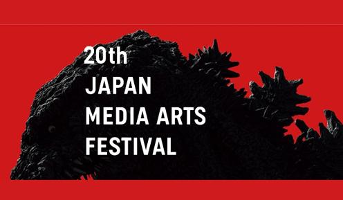 Japan Media Arts Festival | autogiro arte actual